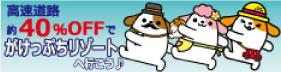 福井:周遊チケット