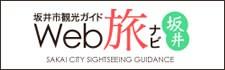 福井県坂井市観光ガイドWEB旅ナビ